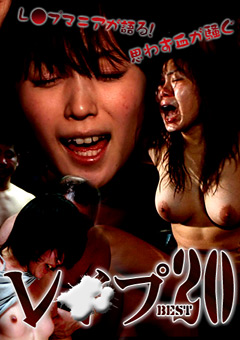 「レ●プマニアが語る!思わず血が騒ぐレ●プBest20」のパッケージ画像