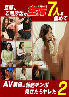 「旦那とご無沙汰な主婦7人を集めてAV男優の勃起チ●ポ見せたらヤレた(2)」のパッケージ画像