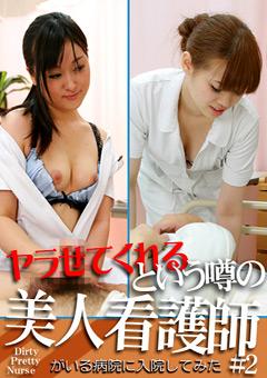 ヤラせてくれるという噂の美人看護師がいる病院に入院してみた(2)