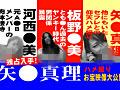 独占入手!矢●真理のハメ撮りお宝映像大公開 1