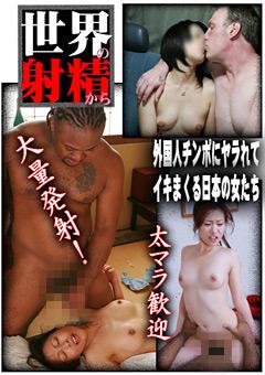 「世界の射精から~外国人チ●ポにヤラれてイキまくる日本の女たち」のパッケージ画像