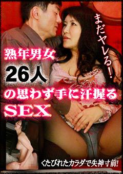 「くたびれたカラダで失神寸前!熟年男女26人の思わず手に汗握るSEX」のパッケージ画像