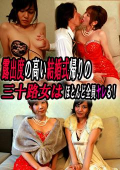 露出度の高い結婚式帰りの三十路女はほとんど全員ヤレる!(1)