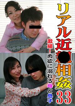 リアル近●相姦(33)~激撮!肉欲に溺れる母と息子