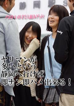 ヤリマンが多いという静岡へ行けば即ナン即ハメ出来る!