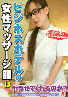 ビジネスホテルの女性マッサージ師はヤラせてくれるのか?(9)