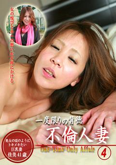 【ハード 不倫】一度限りの背徳人妻不倫4-デパート勤務・佳美41歳-熟女