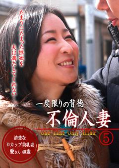 【愛動画】一度限りの背徳人妻不倫5-Dカップ美乳妻・愛さん40歳-熟女