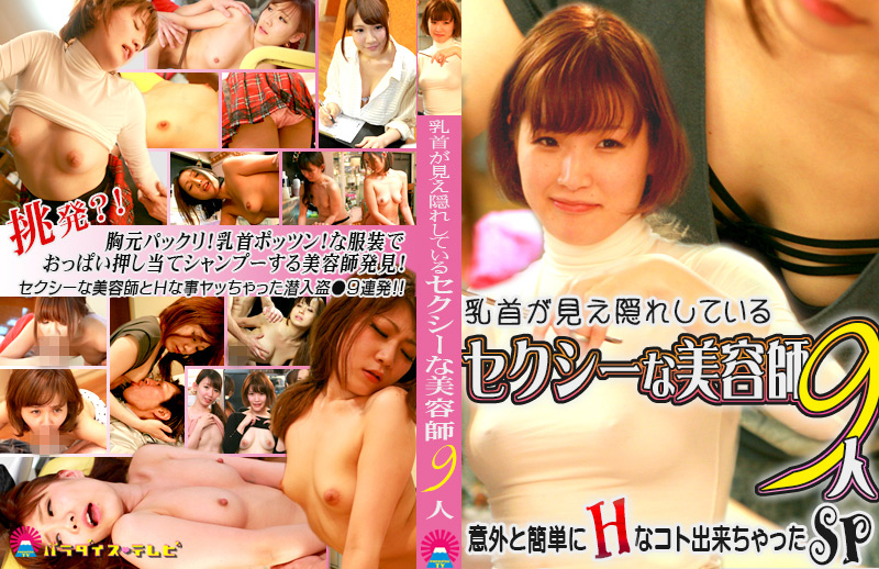乳首が見え隠れしているセクシーな美容師9人!