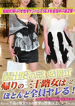 露出度の高い結婚式帰りの三十路女はほとんど全員ヤレる!(2)