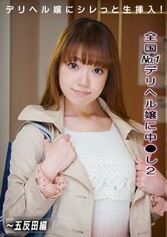 「全国No.1デリヘル嬢に中●し!(2)~五反田編」のパッケージ画像
