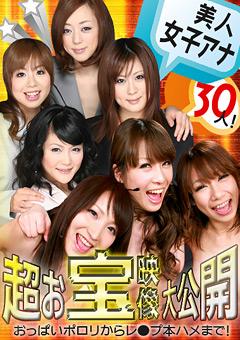 「美人女子アナ30人!超お宝エロ映像大公開」のパッケージ画像