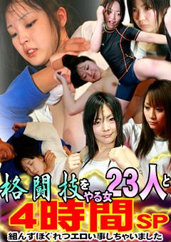 「格闘技をやる女23人と組んずほぐれつエロい事しちゃいました4時間SP」のパッケージ画像