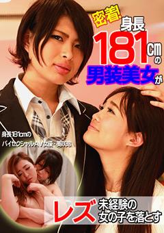 【美咲玲動画】身長181cmの雄装美女がレズビアン未経験の女の子を落とす-レズ