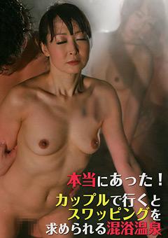 【水嶋あい動画】準新作カップルで行くとスワッピングを求められる混浴温泉-熟女