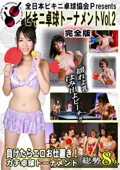 「全日本ビキニ卓球協会 Presents ビキニ卓球トーナメントVol.2 完全版」のパッケージ画像
