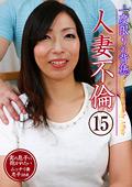 一度限りの背徳人妻不倫15 ムッチリ妻・恵子38歳