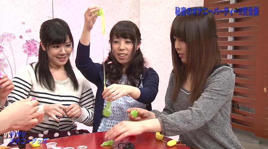 秘密のオナニーパーティー(2)完全版~シ●ウト女性が一夜限りの出演! @お勧めエッチ動画