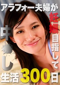 【西城凛ヌー】新作アラフォー夫婦が妊娠目指して中●し生活300日