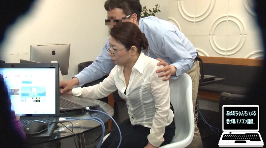 流出!受講生のおばあちゃんばかりをハメまくる老け専パソコン講師の鬼畜SEX映像 @お勧めセックス熟女動画