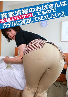 客室清掃のおばさんは大抵いいケツしてるのでホテルに連泊してSEXしたい!(2)