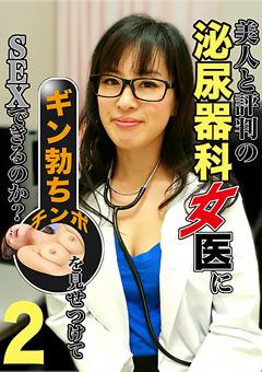 「美人と評判の泌尿器科・女医にギン勃ちチ●ポを見せつけてSEXできるのか?(2)」のパッケージ画像