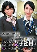 マンションのモデルルームにいる女子社員は美人が多い