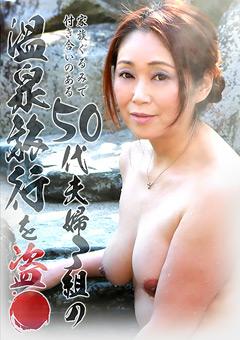 【jyukujo動画画像無料50代】新作家族ぐるみで付き合いのある50代夫婦3組の旅行を盗●-熟女