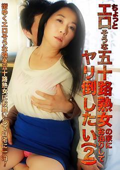 ちょっとエロそうな五十路熟女の家にお泊りしてヤリ倒したい(2)
