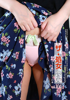 ザ・処女喪失104 絶品乳房の宮崎美女・アユミ29歳