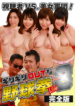 視聴者vs.美女軍団!ギリギリOUTな野球拳LIVE(3)完全版