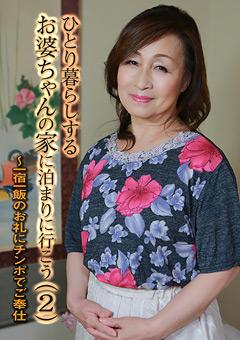 ひとり暮らしするお婆ちゃんの家に泊まりに行こう(2)~一宿一飯のお礼にチンポでご奉仕