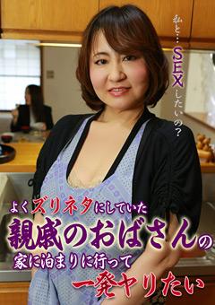 【真緒動画】親戚のおばさんの家に泊まりに行って一発ヤリたい-熟女