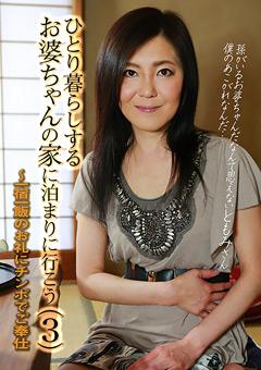 【ともみアキナ】ひとり暮らしするお婆ちゃんの家に泊まりに行こう3-熟女のダウンロードページへ