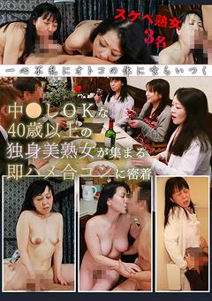 【熟女動画】中●しOKな40歳以上の独身美人おばさんが集まる即H合コン