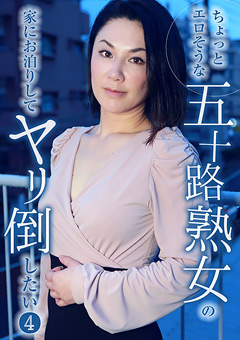 【ミホコ動画】エロそうな五十路熟女の家にお泊りしてヤリ倒したい4-熟女