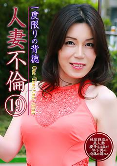 【慶子動画】一度限りの背徳人妻不倫19-色欲旺盛な美女妻・慶子44歳-熟女