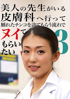 【熟女動画】美女の先生がいる皮膚科に行ってヌイてもらいたい3