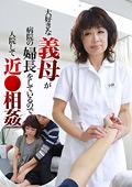 義母が病院の婦長をしているので入院して近●相姦