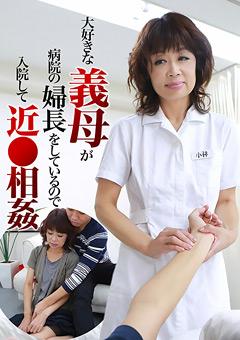 【熟女動画】熟女熟女義母が病院の婦長をしているので入院して近●相姦