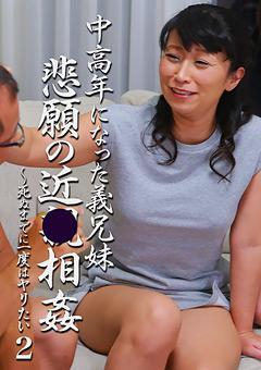 【熟女動画】準中高年になった義兄妹・悲願の近●相姦2