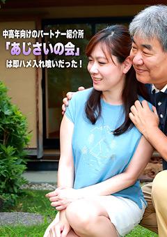 【熟女動画】準中高年向けのパートナー紹介所は即H入れ喰いだった