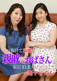 【忍動画】準綺麗な親戚のおばさんの家に泊まりに行って一発ヤリたい-熟女