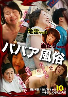 【熟女動画】準風俗で働くおばあちゃん10人!中●ししても大丈夫!?