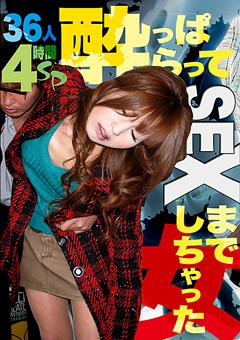 【素人動画】酔っぱらってSEXまでしちゃった女36人!4時間SP