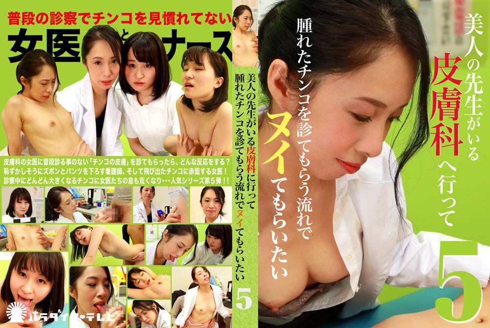 美人の先生がいる皮膚科に行ってヌイてもらいたい5 パッケージ画像