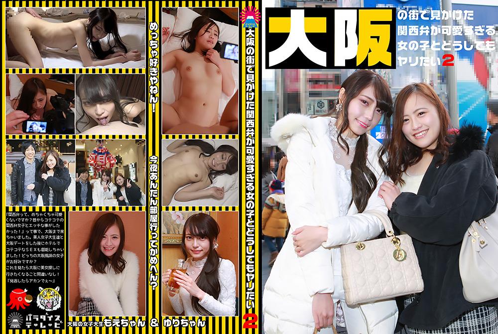 大阪の街で見かけた関西弁が可愛すぎる女の子2のエロ画像