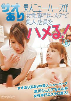 「サオありニューハーフが女性専門エステで店員をハメる5」のサンプル画像