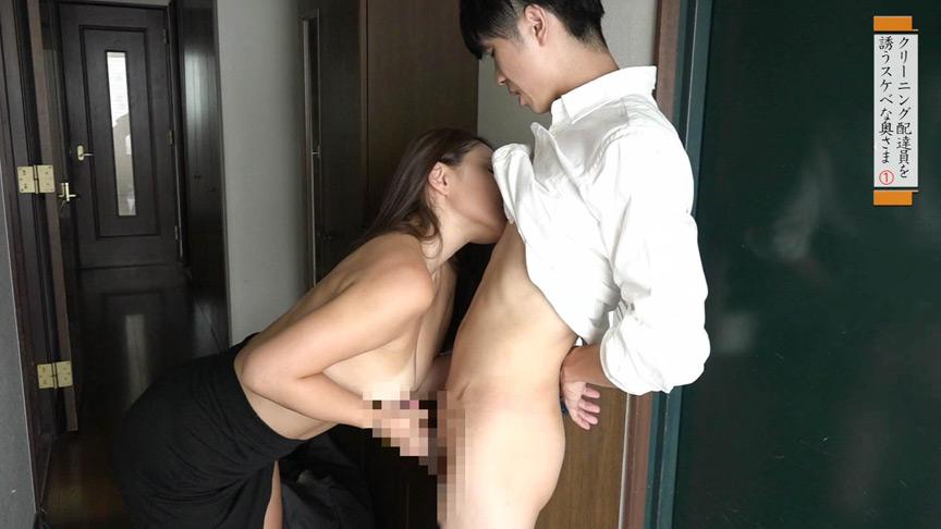 配達員を挑発してセックスに誘うスケベな奥さま(1)