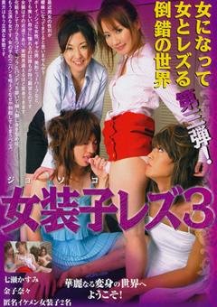 【女装子レズ無料  動画】女装子レズビアン3-企画